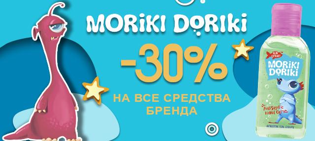 Скидка 30% и гель MORIKI DORIKI в подарок