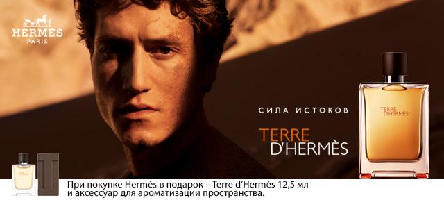 Подарок от HERMÈS